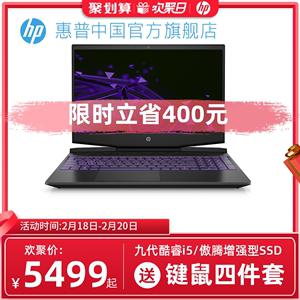 【傲腾增强型SSD】HP/惠普光影精灵5游戏本英特尔酷睿i5gtx1650暗影电竞吃鸡高配笔记本手提电脑2019新款学生