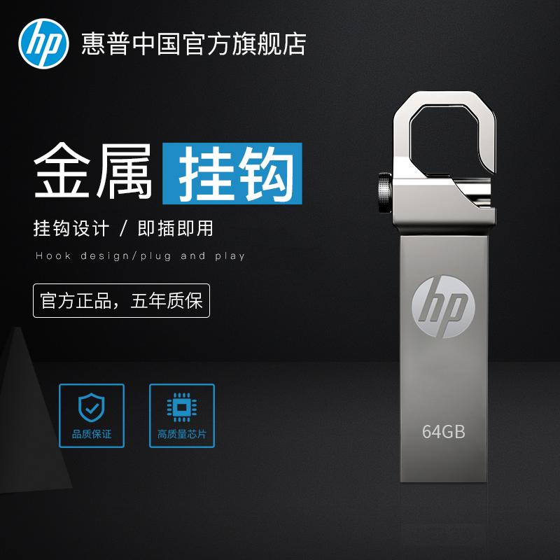 11月29日最新优惠HP惠普U盘16g/32g/64g学生迷你个性挂钩移动USB2.0创意优盘旗舰店