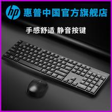 【官方旗舰店】HP/惠普无线键盘鼠标套装女生静音笔记本台式电脑办公家用键鼠无线键盘鼠标套装