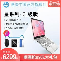 【新品推荐】HP/惠普星系列 英特尔酷睿i7 14英寸窄边框笔记本电脑学生游戏本轻薄便携办公电脑 官方旗舰店