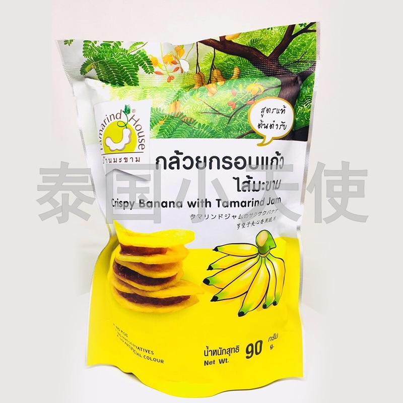 泰国代购tamarindhouse罗望子酸角夹心香蕉片泰国香蕉片夹心90G