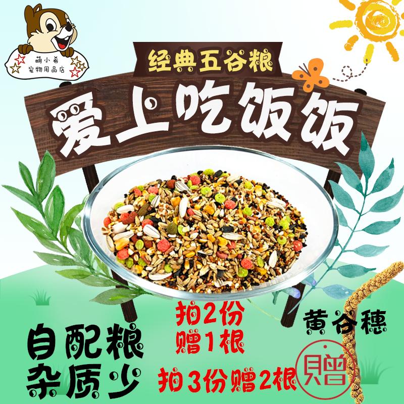 [萌小希宠物饲料,零食]包邮小仓鼠食物五谷自配粮主粮饲料金丝yabo22886件仅售6.88元