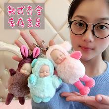 正版睡萌娃娃可爱睡眠觉少女士心礼物毛绒玩具挂件钥匙扣手机车饰