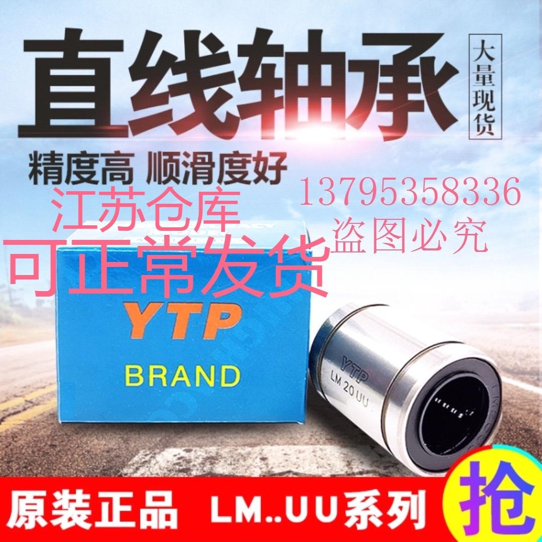 YTP直线轴承线性滑动导套LM LME LMU56 8 10 12 16 20 25 30 40UU