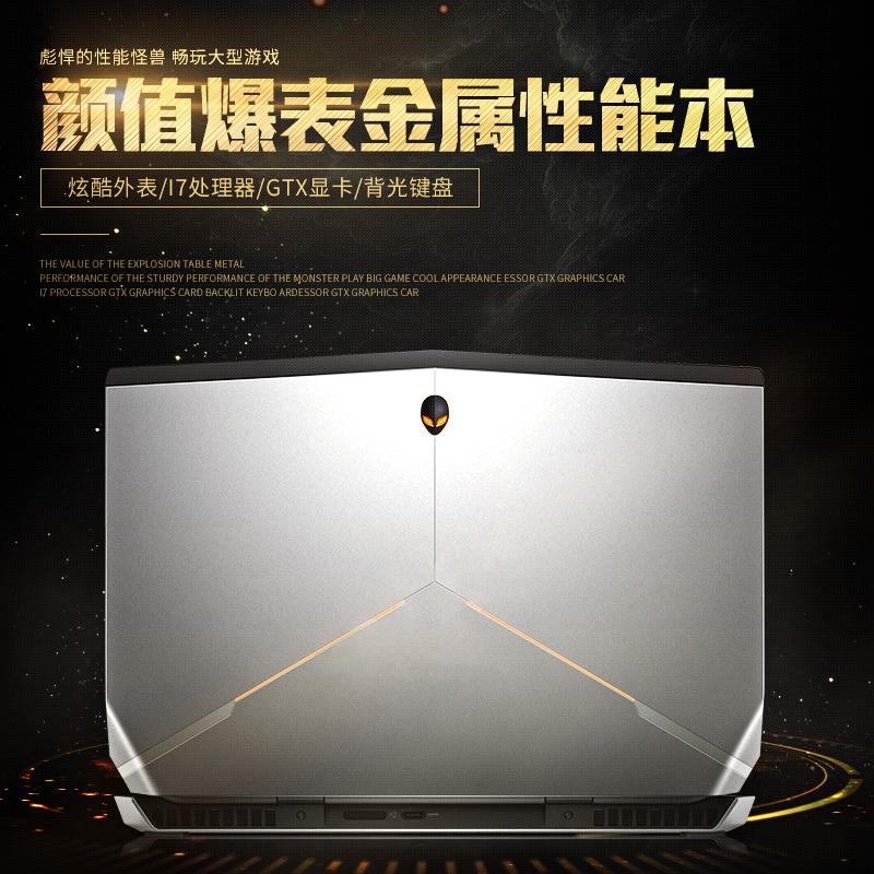 二手戴尔外星人17寸笔记本电脑ALIENWARE 17R5 M18X i7游戏本10月19日最新优惠