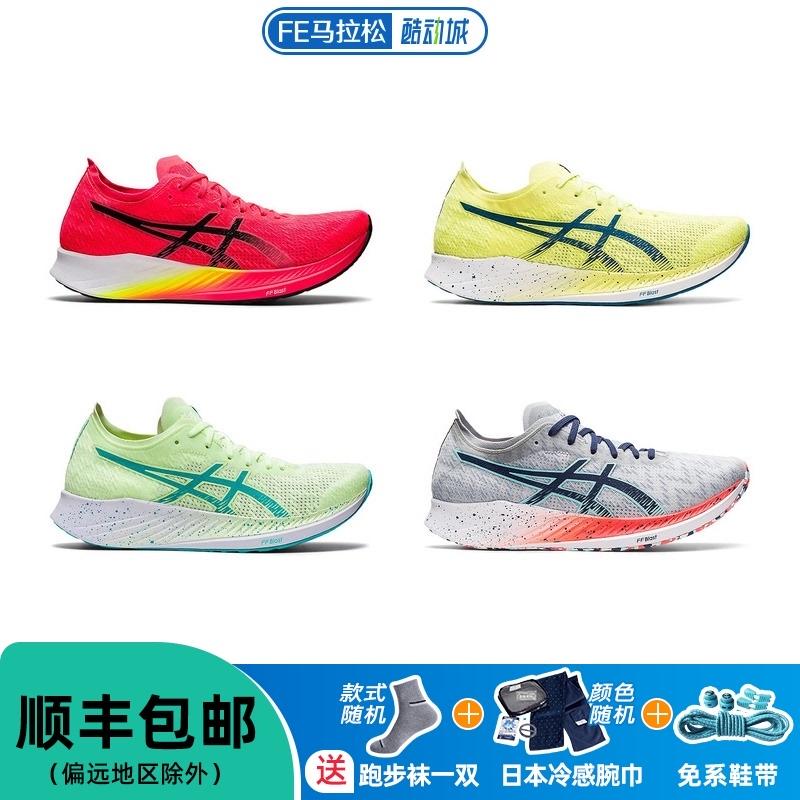 新品Asics亚瑟士MAGIC SPEED男女碳板竞速训练跑步鞋马拉松酷动城