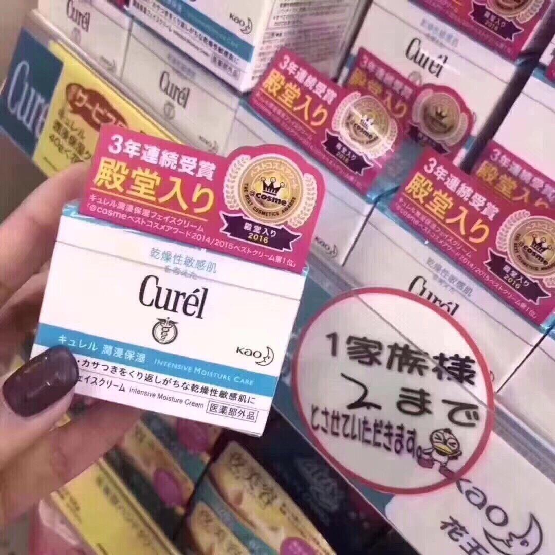 日本 curel 珂润 保湿滋养乳霜40g正品补水面霜/ 滋润霜