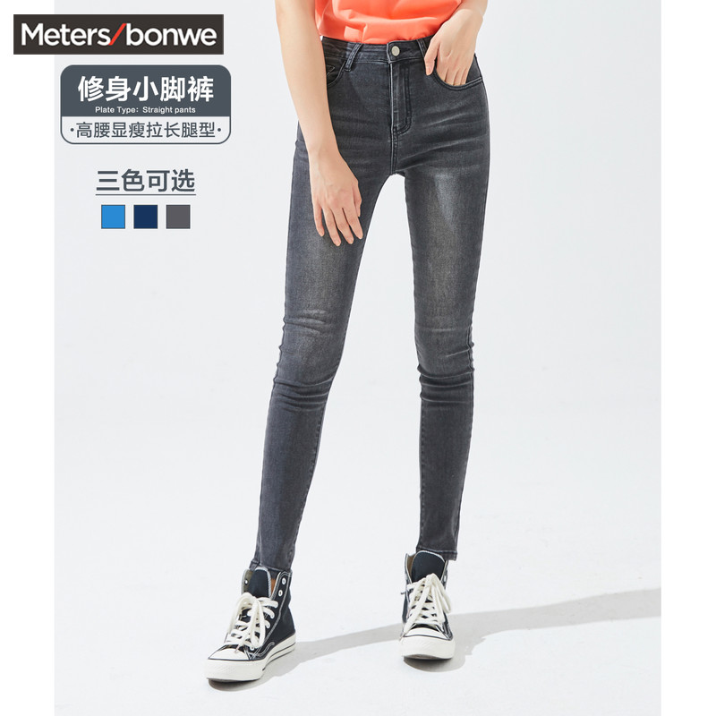 Metersbonwe skinny jeans women's fall 2020 new mid-waist slim slimming denim pants women