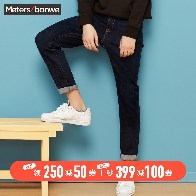 Metersbonwe jeans men's fashion brand slim spring and autumn casual men's Korean Trend small leg elastic pants men