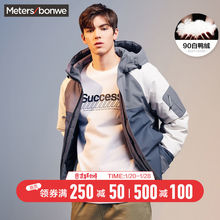 Metersbonwe contrast down jacket men's fashion 2019 new winter Korean Trend hooded men's tooling coat