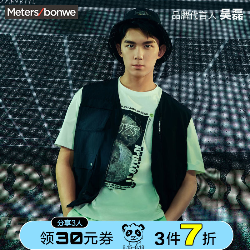 [same style by Wu Lei] men's vest of Metersbonwe working wear, new trend in summer 2020, light and thin student men's coat