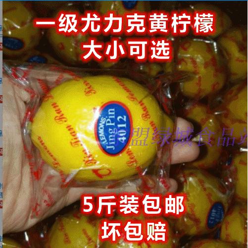 新鲜柠檬 四川安岳黄柠檬尤力克黄柠檬一级果 新果  大小可选 5斤