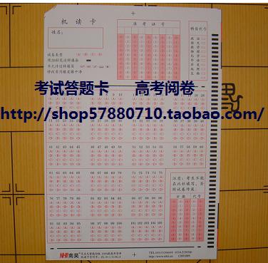 Распродажа Доска ответов Нансюна товар в наличии 105 вопросов вертикальный выбор j машина чтение лист ответа английский тестовый лист ответов 500