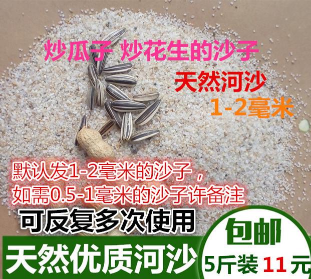 炒瓜子炒花生用的沙子 家用炒货砂子 炒花生炒瓜子专用沙天然河沙