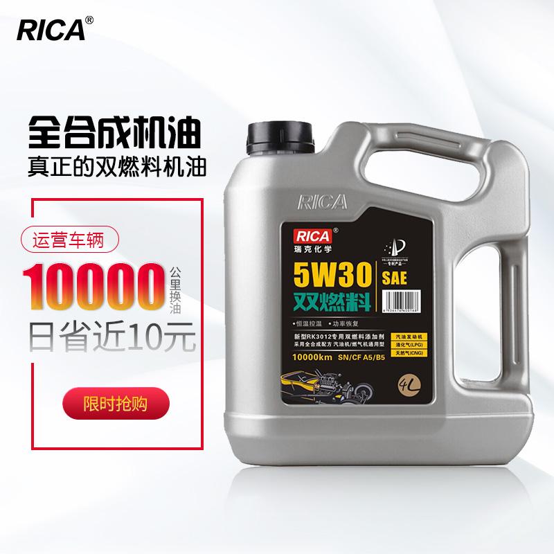 瑞克RICA双燃料油改気5 W 30全合成自動車潤滑油LPG CNGタクシーバッグ郵送