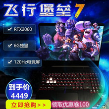 Asus/: Flying Fortress 7 generation FX95 core 9 generation dragon IPS narrow eat chicken game notebook computer