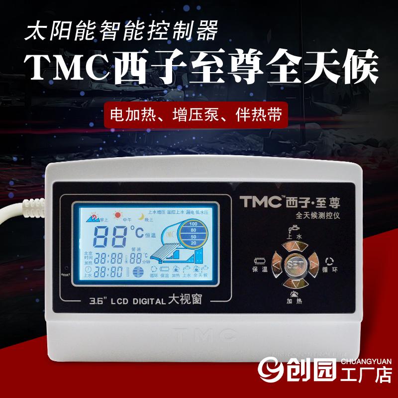 TMC西子至尊 太阳能热水器控制器 全天候智能自动上水仪表配件