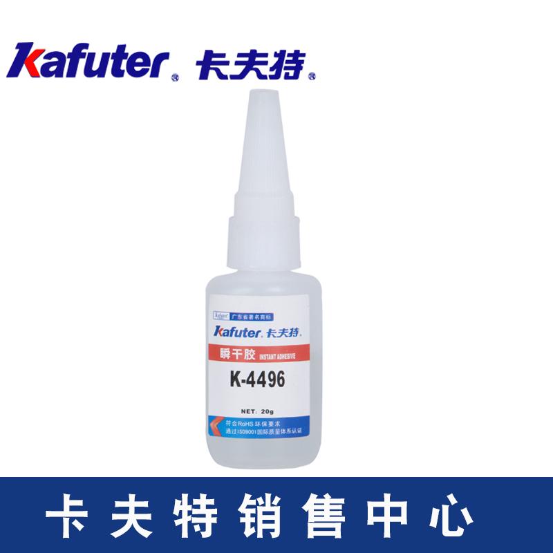 卡夫特K-4496瞬干胶水,496金属玻璃粘接剂,广东恒大新材料科技