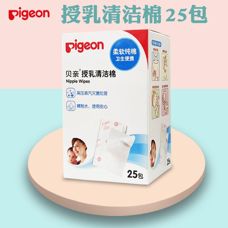 贝亲授乳清洁棉 哺乳前乳头清洁用品 喂奶清洁棉 2片*25包 XA193
