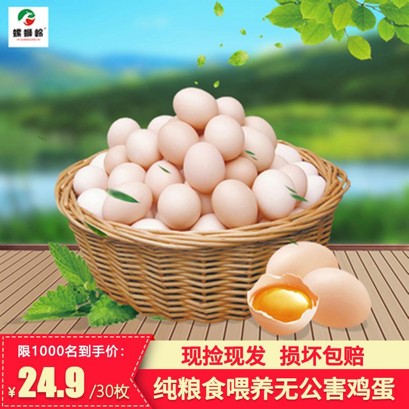 正宗农家土鸡蛋新鲜天然草鸡蛋散养柴鸡蛋农村自养笨鸡蛋30枚