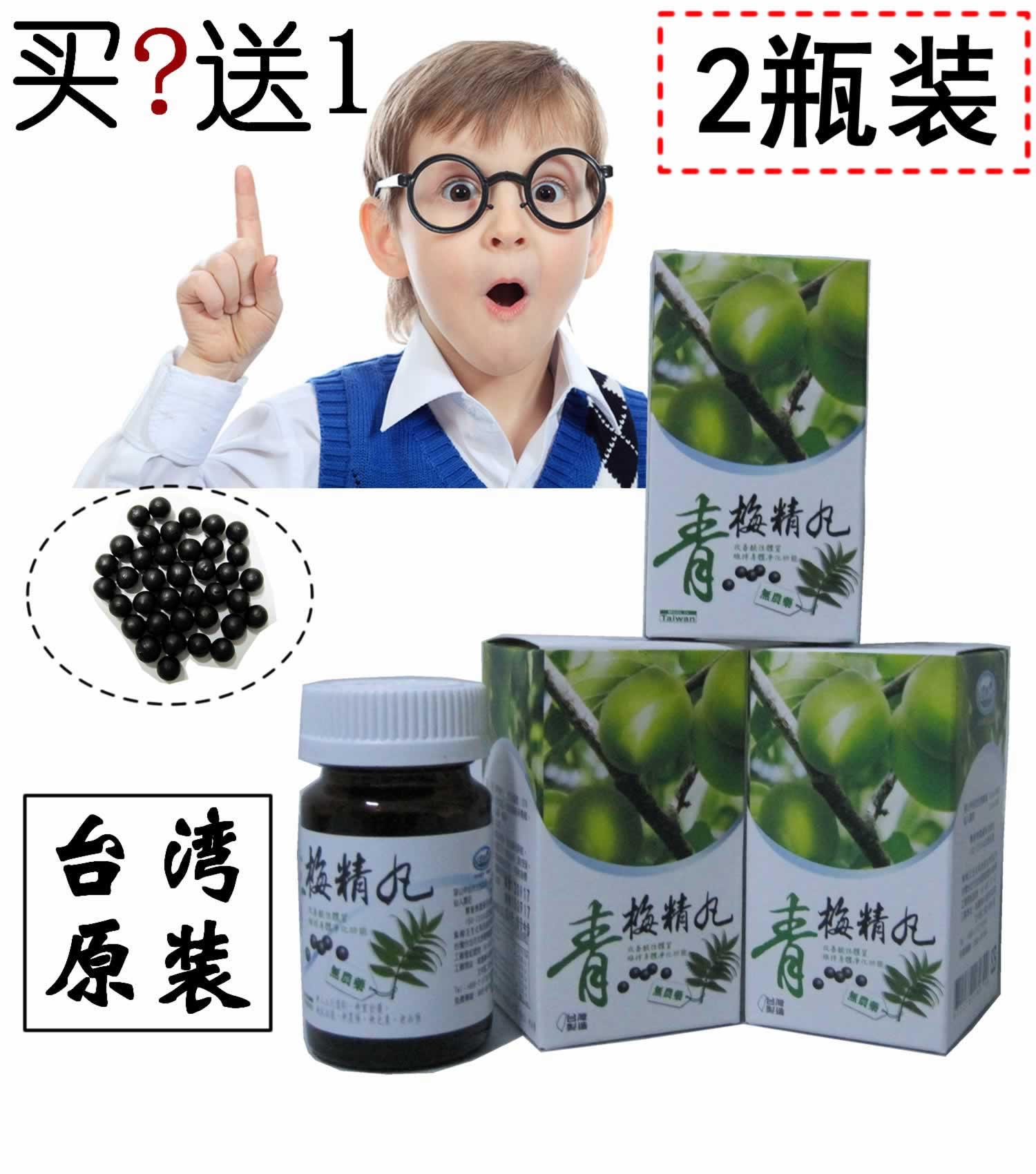 2瓶台湾进口紫梅王青梅精丸浓缩梅子精华强碱性食品炼梅锭180粒