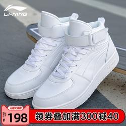 李宁高帮小白鞋男板鞋防滑耐磨休闲鞋2020秋季新款滑板鞋运动鞋男