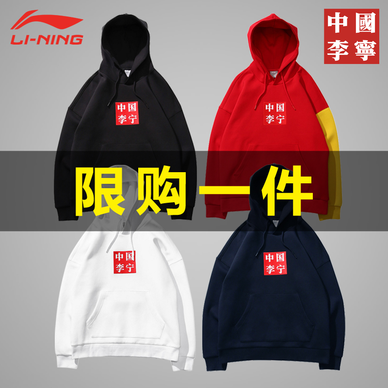 Limited Edition of Sportswear for Men and Women of Li Ning, China, New York Paris Fashion Week