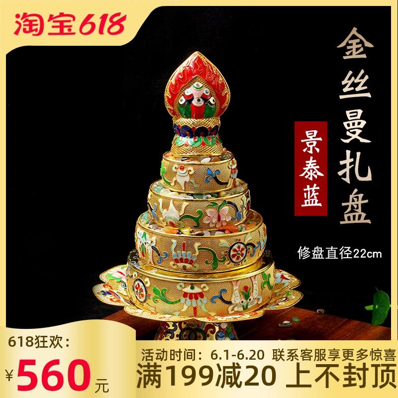 藏式佛教景泰蓝金丝七宝曼扎曼达盘曼荼罗批量发修供曼扎22cm加宽 Изображение 1