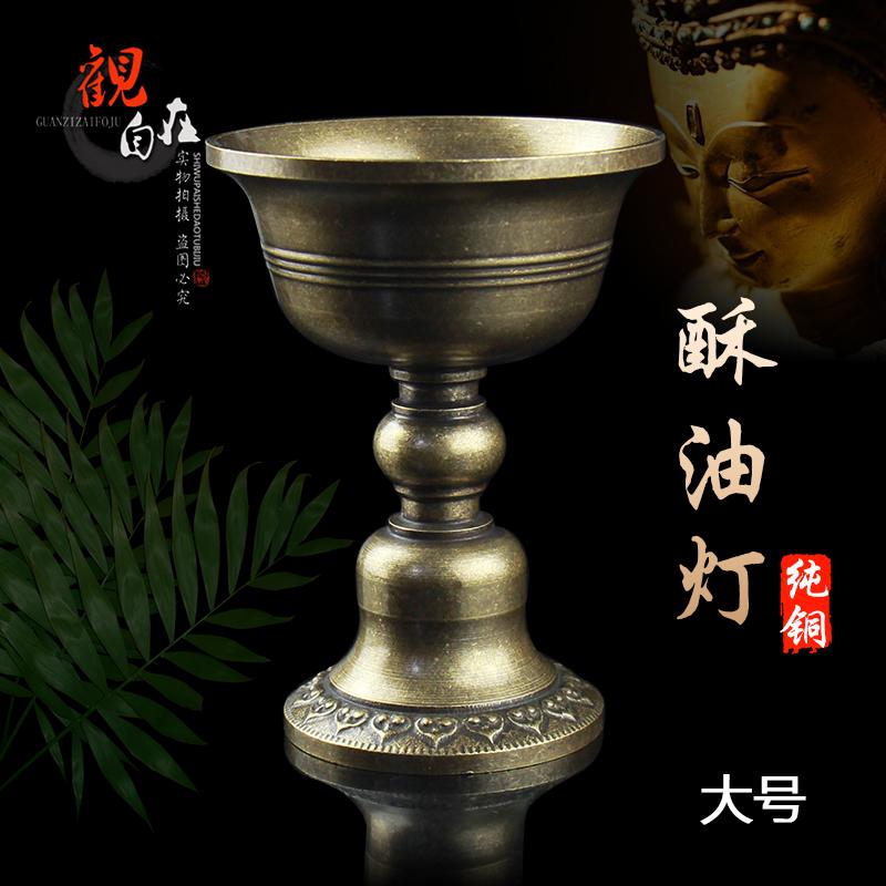 Сливочное масло свет База для Будды свет копия Древнее медное топленое масло свет Блок Чанг Мин свет Большой калибр около 8 см