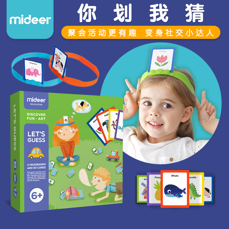 Mideer Milu childrens puzzle board game cognitive card you draw I guess parent-child interactive game toys are 3-6 years old
