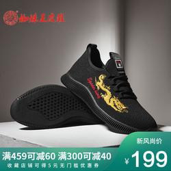 蜘蛛王男士运动休闲鞋韩版潮流休闲旅游鞋飞织网鞋潮鞋板鞋男鞋子