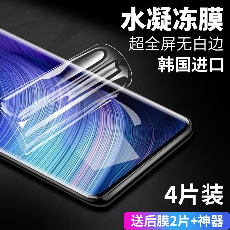 努比亚X水凝膜Z20全屏钢化软膜红魔3s手机高清保护膜红魔覆盖膜1