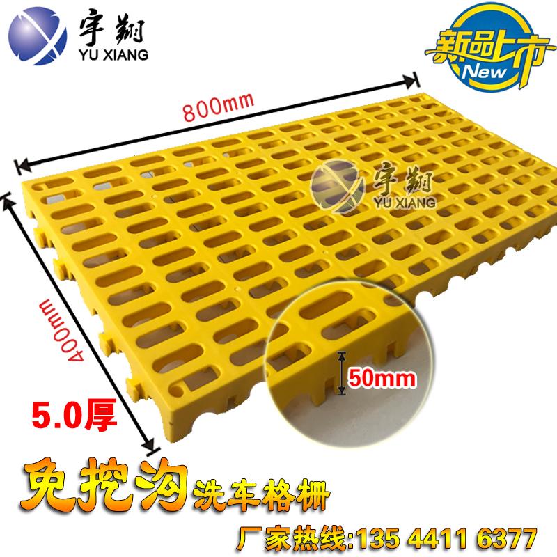 5CM толстая Решетка для ванной комнаты для стиральной машины 5.0 панель Промывка утечки утеплителя сетка земля панель циновка