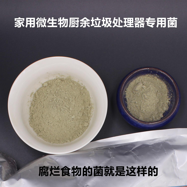 家庭用厨余ゴミプロセッサ専用の菌種の食物残渣分解酵素菌微生物発酵消化剤