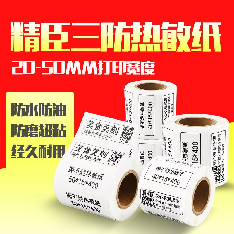 精臣熱敏ラベル紙のステッカーコードプリントシール防水商品価格ラベルの服の価格ラベルを手書きで書いてください。