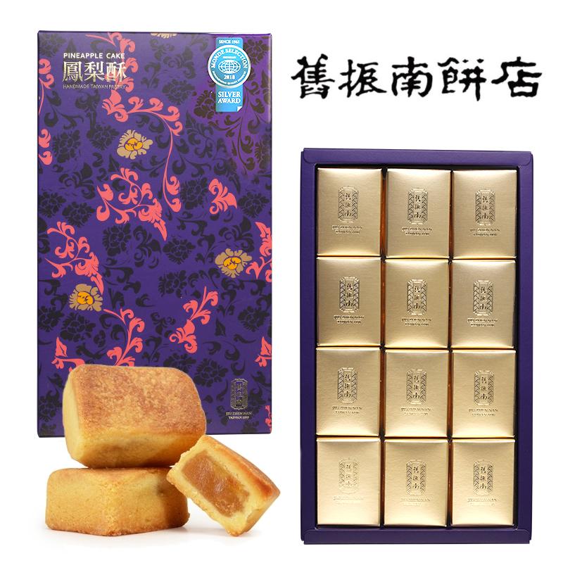 台湾高雄百年糕饼点心旧振南凤梨酥12入中秋节进口伴手礼赛过佳德