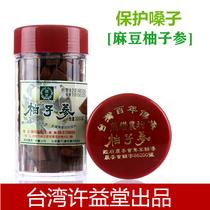 台湾原装特产许益堂出品麻豆陈年柚子参改240克保护喉咙
