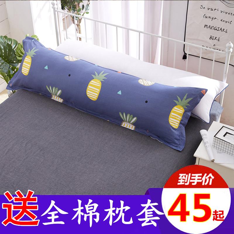 送全棉枕套 情侣枕成人加长大枕芯长款1.2米1.5m1.8m床双人枕头