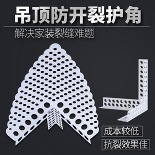 石膏板护角神器吊顶天花转角塑料防开裂角护墙加固阳角条三角蝴蝶