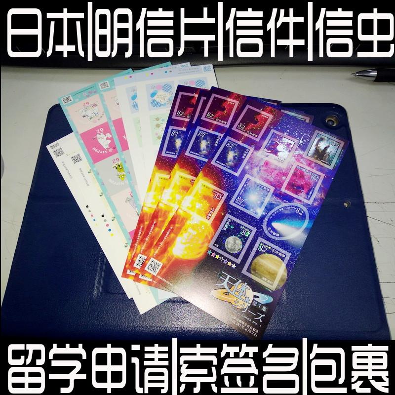 Япония скидка почтовая марка / желание / учеба приложение пожалуйста / Letterworm / подпись кабеля / пакет Оберните / отметьте букву / см. Описание