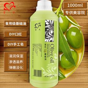 橄榄油口红 diy手工皂孕妇护肤精油