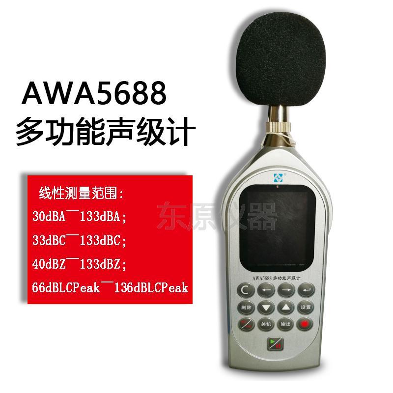 杭州爱华授权原装AWA5688型多功能声级计 计量包通过 现货供应