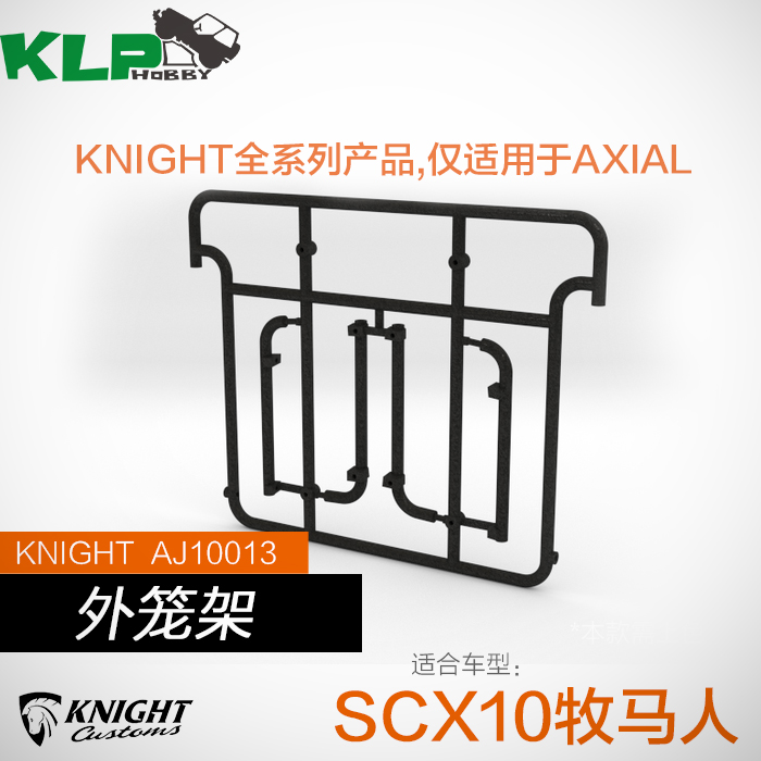 knight aj10013 modular配合行李架