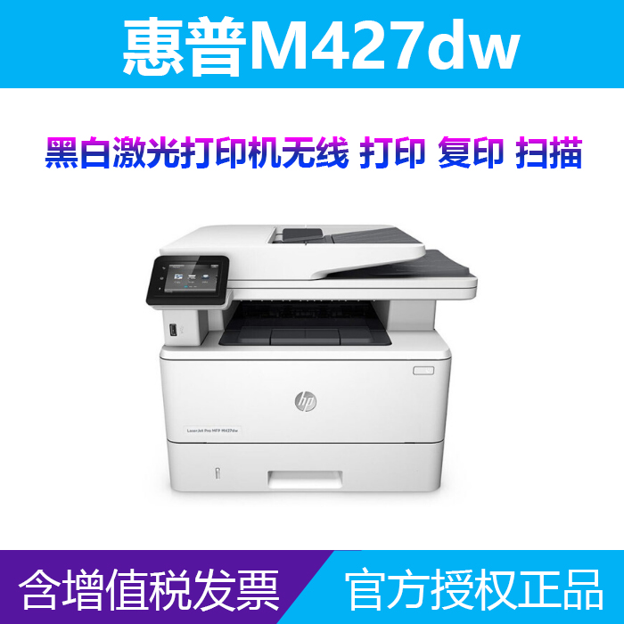 HP m427dw black and white laser multi-function printing, copying and scanning all in one machine automatic double-sided
