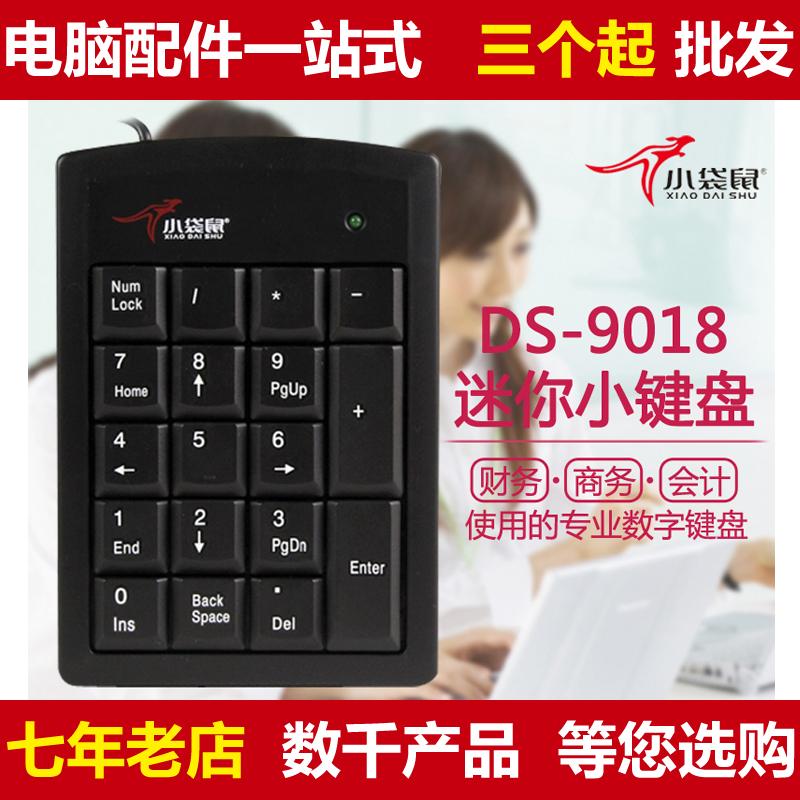 小袋鼠DS-9018PS2 会计财务证券银行超市 USB有线 18键数字小键盘