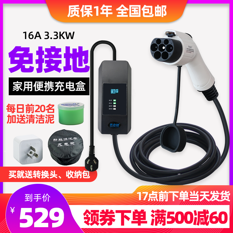 Portable charging pile charger for new energy electric vehicle household 220 V Tesla BYD ideal 16A
