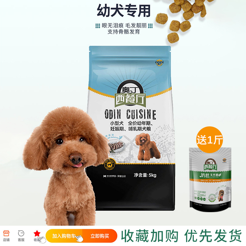 Odin restaurant dog food assorted cheese 5kg Teddy VIP bixiongbomei Yorkshire puppies