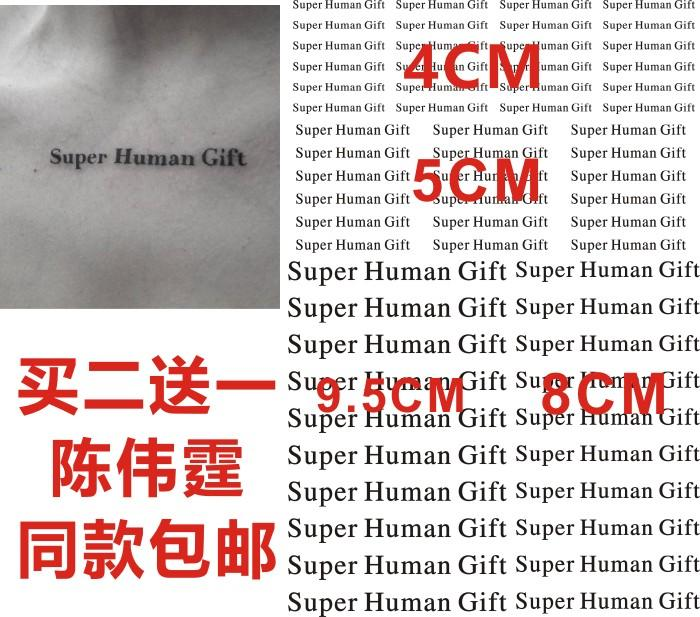 William陈伟霆  Super human gift字母纹身贴防水定制 持久小清新