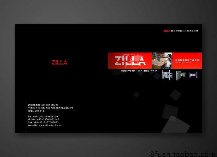 Catalogue of digital technology products -- CDR material of TV display supporting wall hanging Adjustment System Brochure