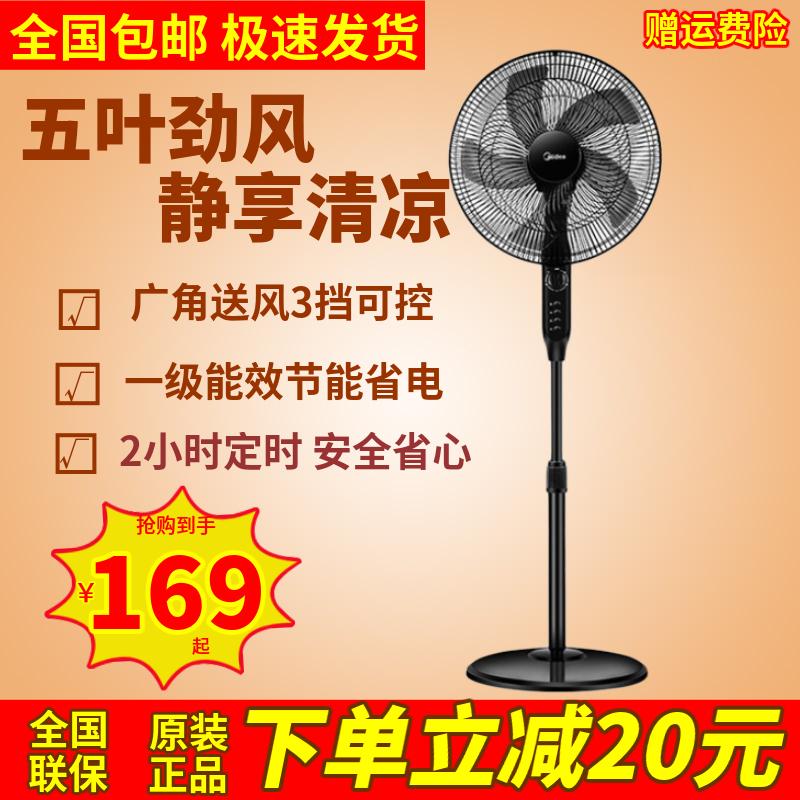 美的电风扇FS40-15QW家用定时摇头立式电扇机械台式静音节能落地